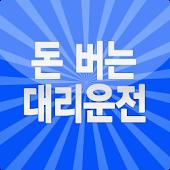 남수대리운전[남수클럽]