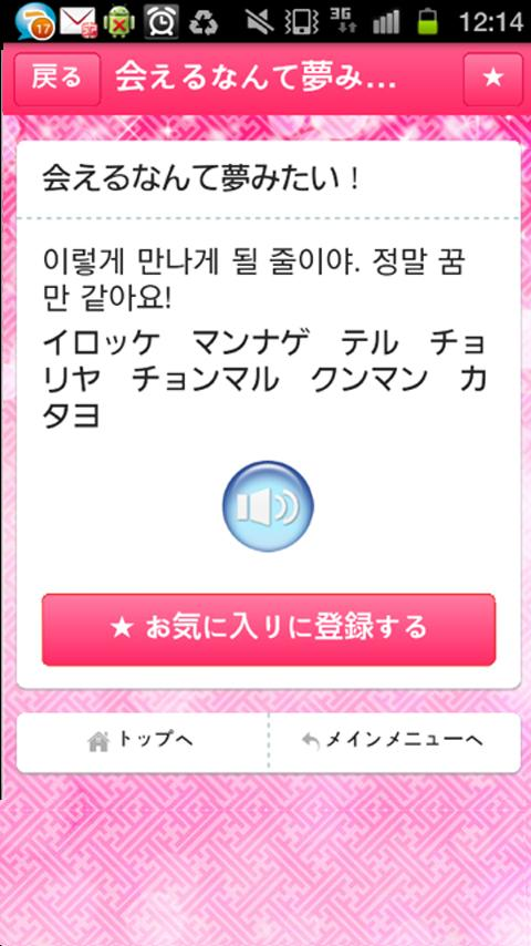 追っかけ韓国語 韓ペン ~Kanpen~- screenshot