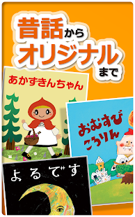 PIBO - Japanese Picture Books- screenshot thumbnail