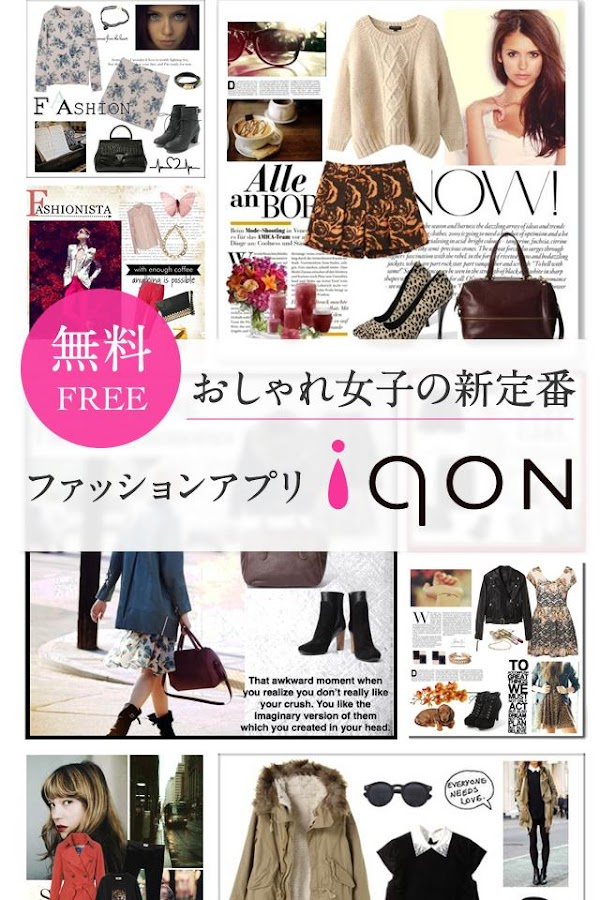 FASHION COORDINATE iQON - screenshot