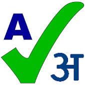 Hindi English Spell Checker