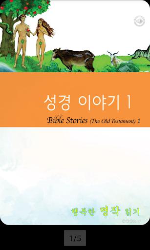 영어 명작 동화 - 성경 이야기_구약성서 1