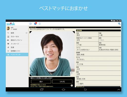 無料社交AppのZoosk - 独身男女用No.1 デートアプリ 記事Game