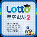로또박사2(유료앱1위) icon