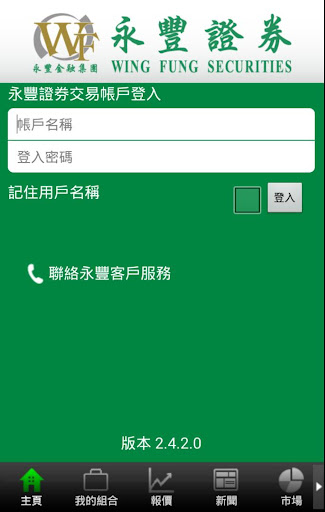 免費下載財經APP|永豐證券 (ETNet) app開箱文|APP開箱王
