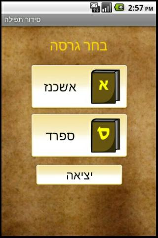 Hebrew Siddur סידור תפילה - screenshot