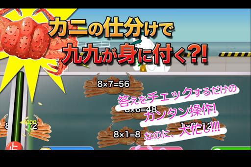 答えずに学べるかけざんアプリ『九九ガニ水産』for Kids