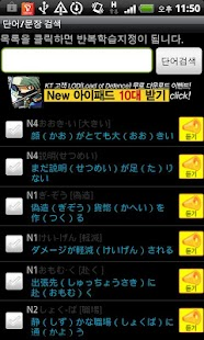 JLPT 꾸준히 일본어 ( N4,N5 )- screenshot thumbnail