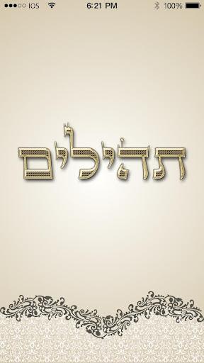 תהילים - קריאה משותפת לתפילתך
