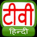 TV Hindi Open Directory icon