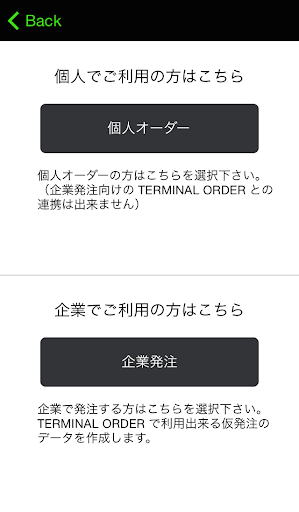 【免費商業App】TERMINAL ORDER-APP點子