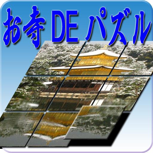解谜のお寺DEパズル LOGO-記事Game