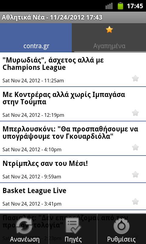 Αθλητικα Νεα - screenshot