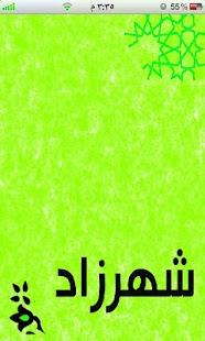 شهرزاد - قصص إسلامية - screenshot thumbnail