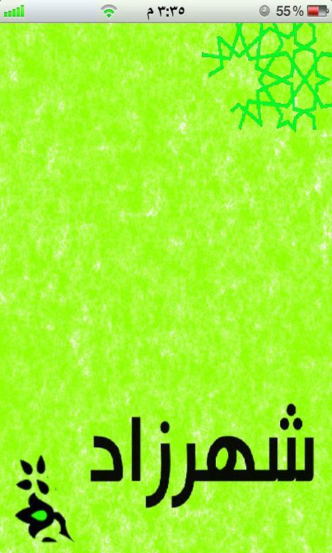 شهرزاد - قصص إسلامية - screenshot