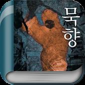 [판타지무협] 묵향1
