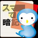 Memorize Sheet icon