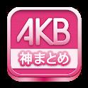 AKB48神まとめ 〜ブログ・Google+・スケジュール〜 logo