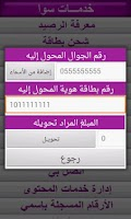 Screenshot of SAWA Services خدمات سوا