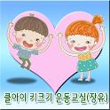 클아이키크기운동교실(장유)