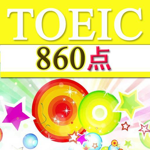 教育のTOEIC860点【聴力】チャレンジ LOGO-記事Game