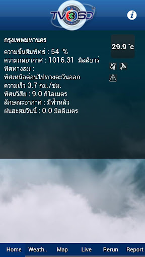 玩天氣App|TV360免費|APP試玩