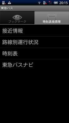 東急バス - screenshot