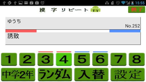 中学2年 漢字リピートTY (熟語や句で覚える)Vol.4