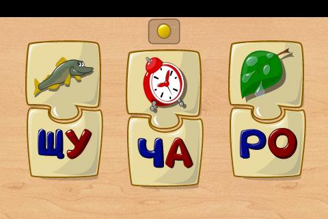 Буквы и слоги для детей. Демо