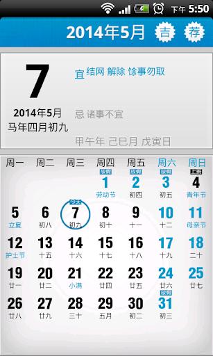 万年历 萬年曆