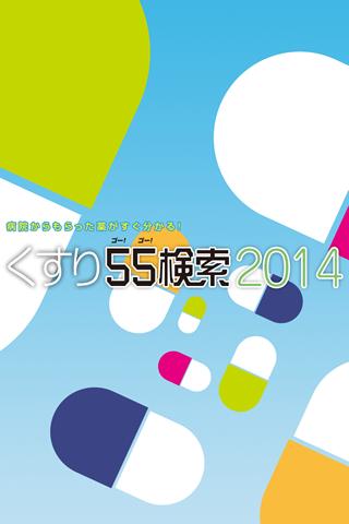 くすり55検索2014 (オフィス21)
