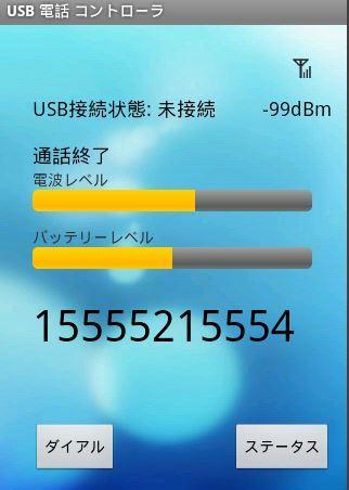 USB電話コントローラ