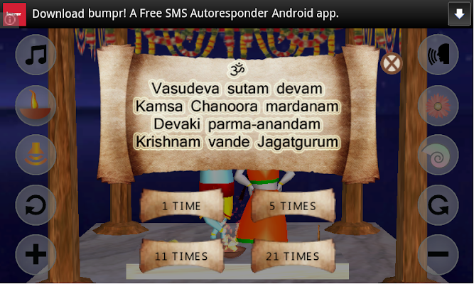 Shri Krishna - screenshot