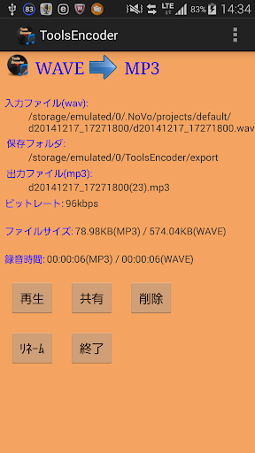 WAV MP3エンコーダ ToolsEncoder