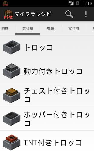 マイクラレシピ - 簡単検索・簡単起動・レシピの検索に!