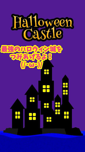 ハロウィン城つみつみ