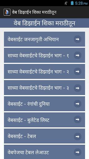 Learn Web Designing in Marathi