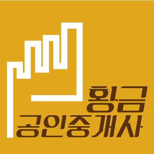 황금공인중개사사무소 商業 App LOGO-APP開箱王