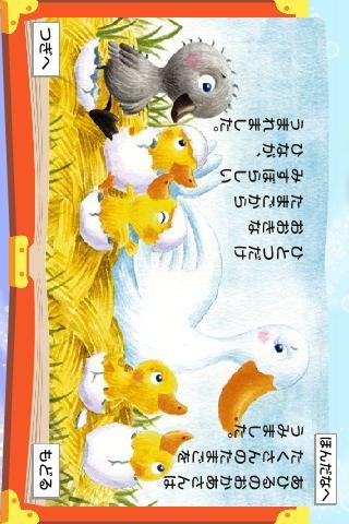けいたいえほんライブラリー2- screenshot