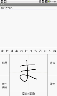 ひらがな手書き様 えのきだけ- screenshot thumbnail