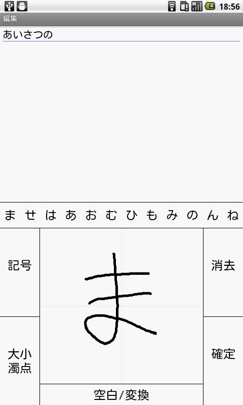 ひらがな手書き様 えのきだけ- screenshot