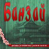 Доставка суши Банзай