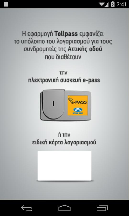 TollPass - στιγμιότυπο οθόνης