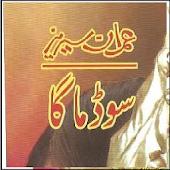Sod Maga Imran series