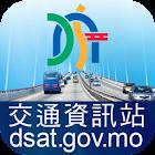 DSAT-交通資訊站 icon