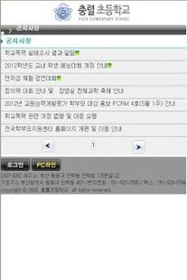 부산 충렬초 등학교 - screenshot thumbnail