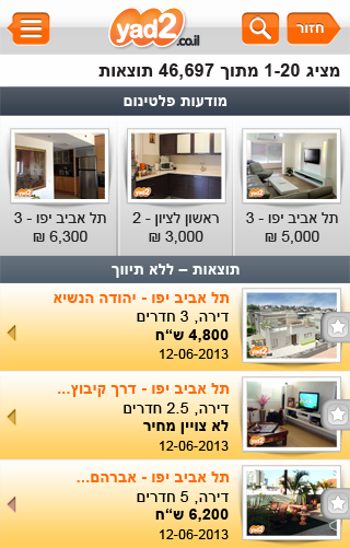 yad2 - screenshot