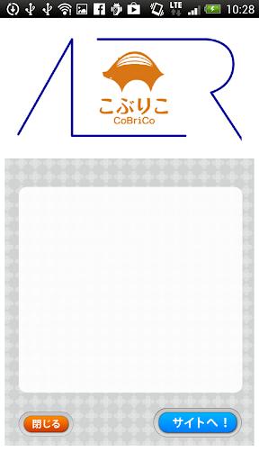 無料商业AppのこぶりこAR 記事Game