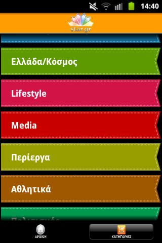 Star.gr android- screenshot