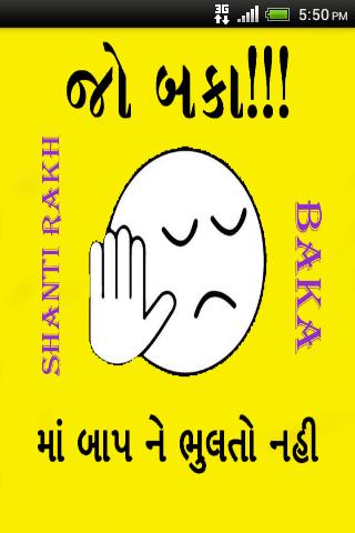 Jo Baka Bhulto Nai